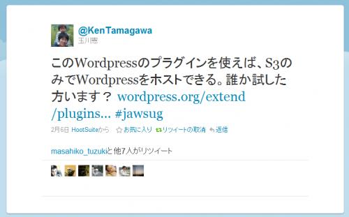 このWordpressのプラグインを使えば、S3のみでWordpressをホストできる。誰か試した方います? http://t.co/brdvqDY #jawsug