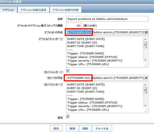 ZABBIXの通知メールをスレッド化してみる | Pocketstudio jp log3