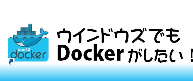 WindowsでもDockerがしたい!
